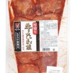 べこ政宗厚切り牛たん塩(厚切り牛たん塩250g)2