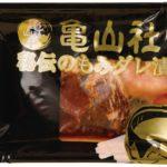 亀山社中たれ漬け3種焼肉(3種焼肉計300g)2
