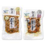羽田大谷の若炊あさり・浅炊たらこ昆布佃煮セット3