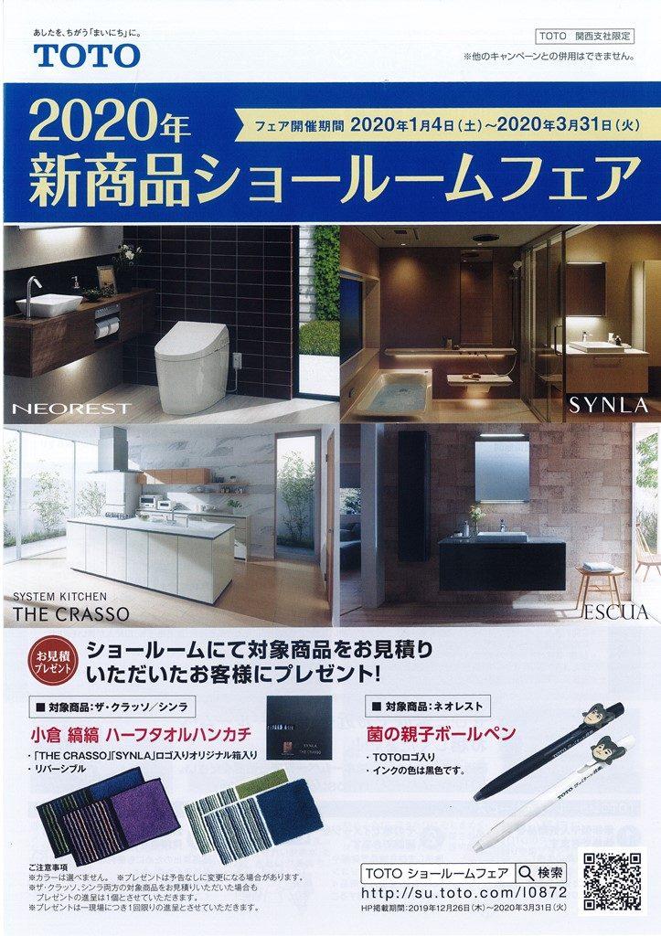 TOTO新商品ショールームフェアチラシ2019.1-1