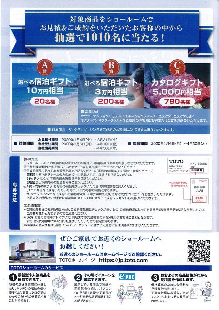 TOTO新商品ショールームフェアチラシ2019.1-2
