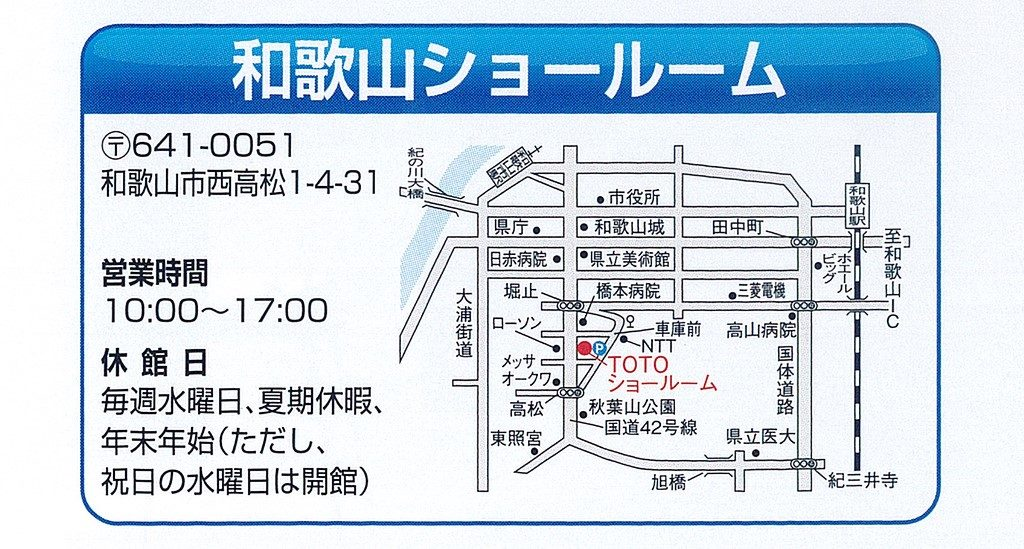 TOTO新商品ショールームフェアチラシ2019.1-4