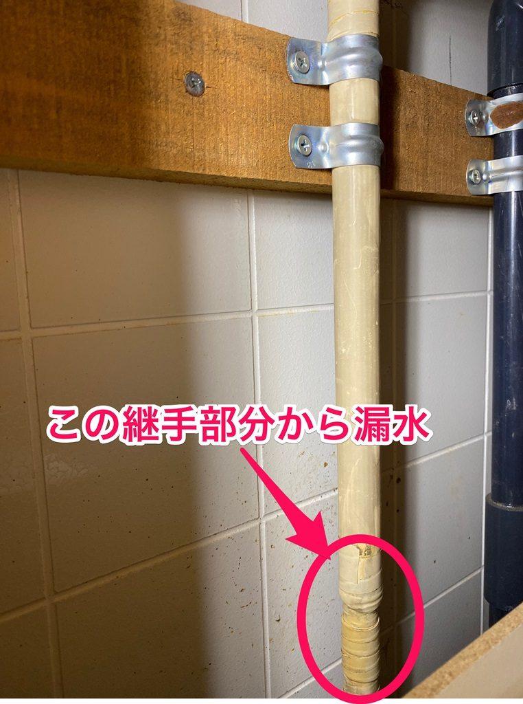 給湯管からの漏水現状写真