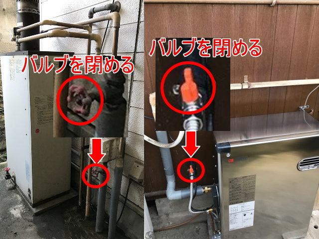 給湯器への送水バルブを閉める