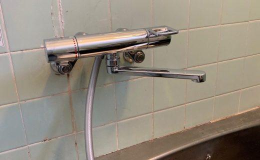 浴室サーモ式シャワー水栓取替え後