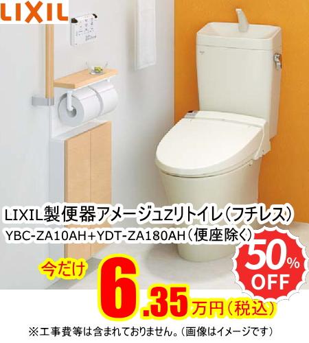 LIXIL便器アメージュZ格安で販売