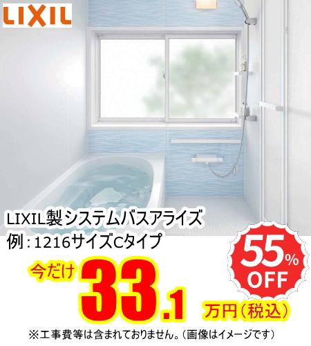 LIXILシステムバスアライズ格安で販売