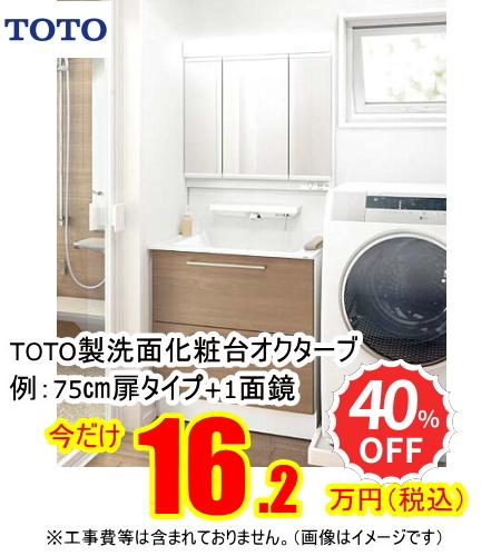 TOTO洗面化粧台オクターブ格安で販売