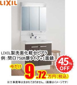 LIXIL洗面化粧台ピアラ格安で販売