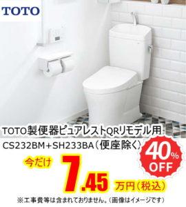 TOTO便器ピュアレストQR格安で販売