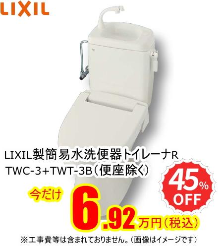 LIXIL簡易水洗便器トイレーナR格安で販売