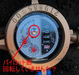量水器の画像
