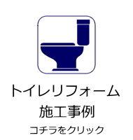 トイレリフォーム施工事例