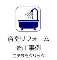 浴室リフォーム施工事例
